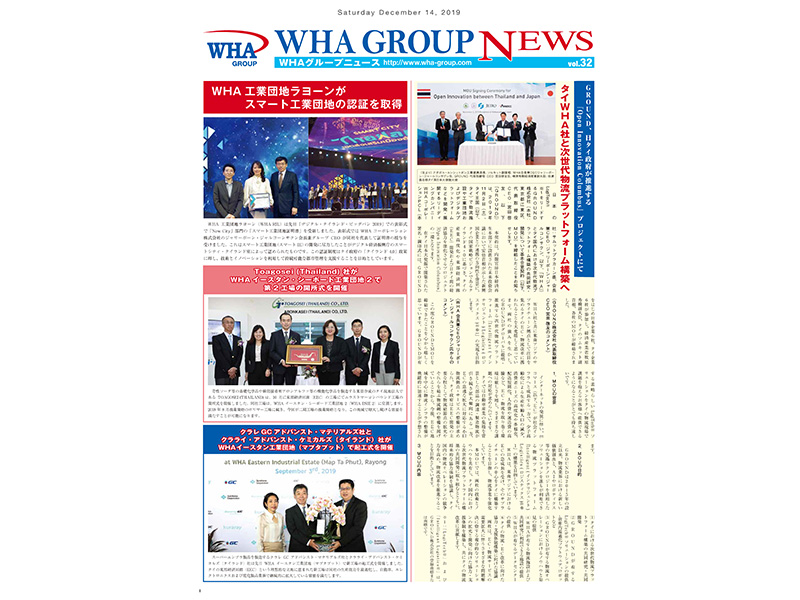 WHA Group Japanese Newsletter - Vol.32