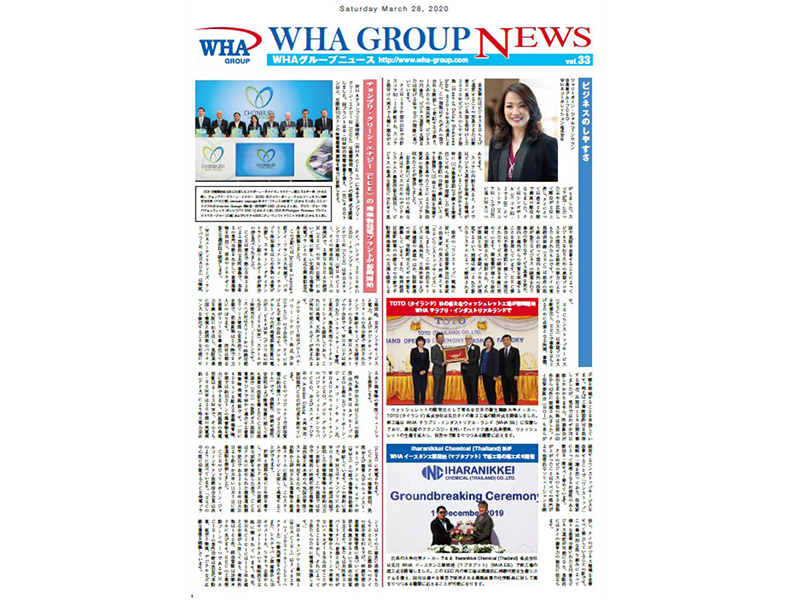 WHA Group Japanese Newsletter - Vol.33